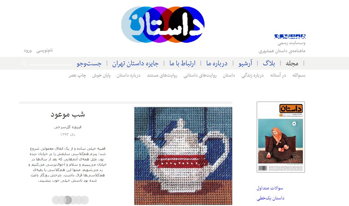 مجله داستان همشهری