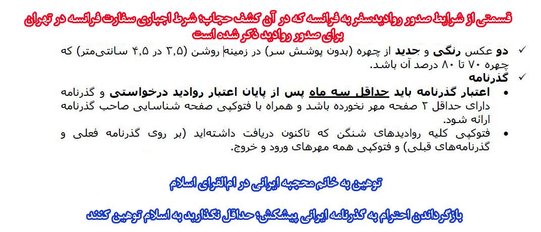 ماجرای تلخ توهین به خانم محجبه ایرانی در امالقرای اسلام  کشف حجاب؛ شرط اجباری سفارت فرانسه در تهران برای صدور روادید  بازگرداندن احترام به گذرنامه ایرانی پیشکش؛ حداقل نگذارید به اسلام توهین کنند