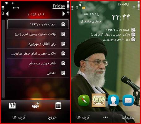 صفحه موبایل