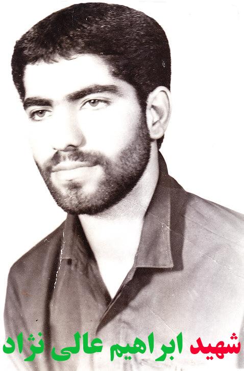 شهید ابراهیم عالی نژاد