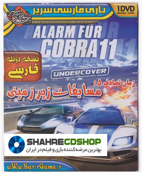 بازی ALARM FUR COBRA 11 (زمان تصادف 5: مسابقات زیر زمینی)