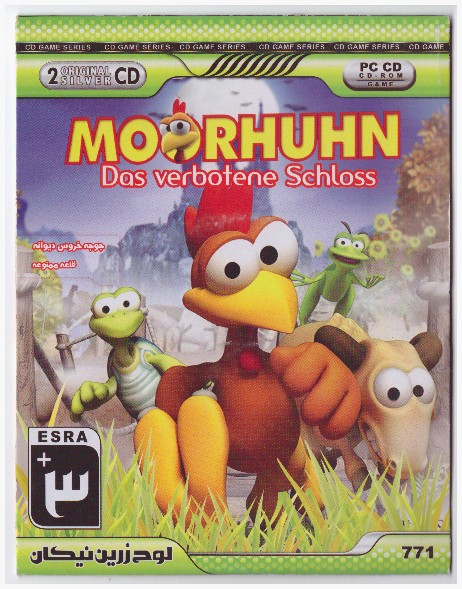 بازی MOORHUHN (جوجه خروس دیوانه، قلعه ممنوعه)