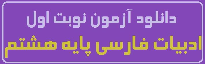 آزمون نوبت اول ادبیات فارسی هشتم