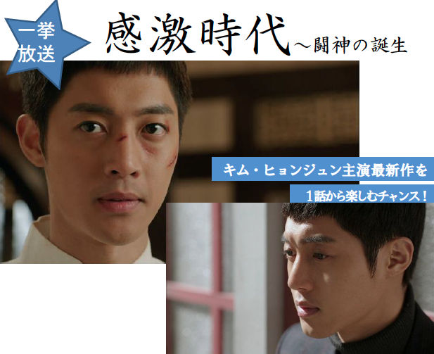 Inspiring Generation - Kim Hyun Joong Starring Latest Once Broadcast February 1 At DATV