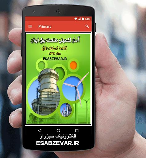 آمار تفصیلی صنعت برق ایران-تولید-esabzevar.ir