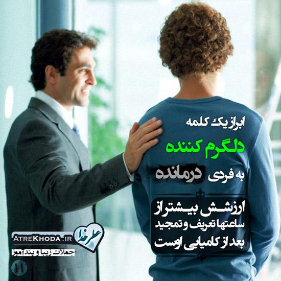 کلمه دلگرم کننده - جملات زیبا www.atrekhoda.ir