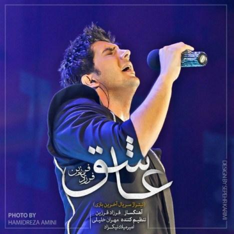 http://s4.picofile.com/file/8163591826/farzad_farzin_ashegh.jpg