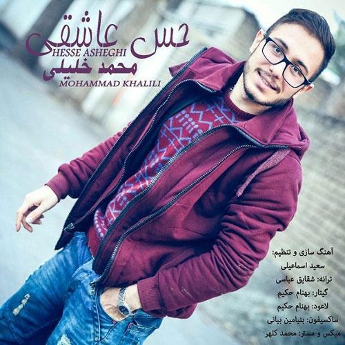 http://s4.picofile.com/file/8163592700/mohammad_khalili_hesse_asheghi.jpg