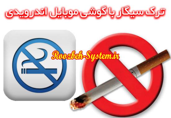 آموزش ترک سیگار با استفاده از گوشی های اندرویدی! ؛ دانلود نرم افزار
