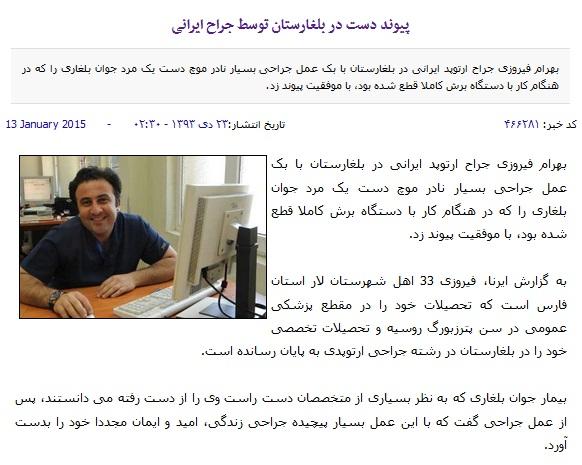http://s4.picofile.com/file/8163656618/dr_Bahram_Firouzi_tabnak.jpg