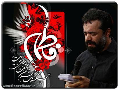 مداحی شهادت حضرت زهرا(س) محمود کریمی