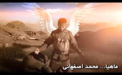 جدیدترین موزیک ویدئوی محمد اصفهانی | ماهیا