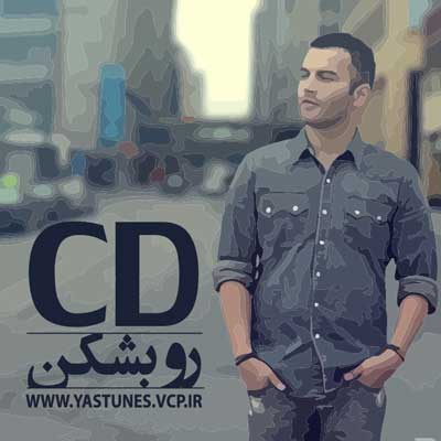 آهنگ CD رو بشکن (Song break CD) (Ft Amin)