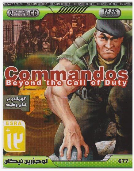 بازی Commandos Beyond the call of Duty (کوماندو در ندای وظیفه)