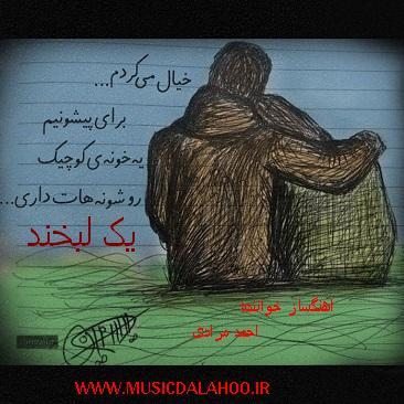 اهنگ مرگ یک لبخند  از احمد مرادی