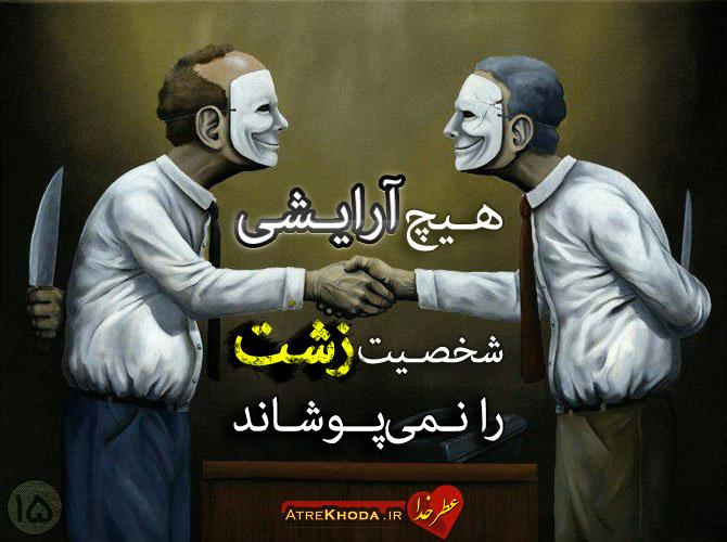 شخصیت زشت - جملات زیبا www.atrekhoda.ir