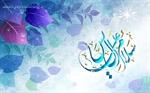 سلام علی آل یاسین