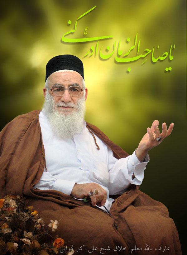 استاد عزیز شیخ علی اکبر تهرانی