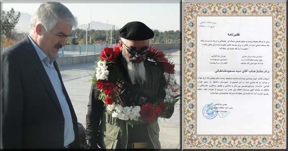 اهدا لوح نقدیرنامه توسط رئیس محترم اداره حفاظت محیط زیست شهرضا  آبان 1393
