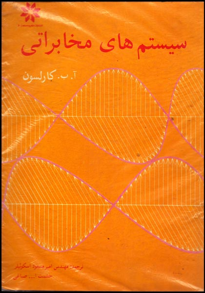 کتاب سیستم های مخابراتی امیر مسعود اسکوئیلر انتشاارت علم و صنعت