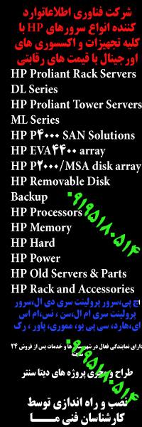 سرور دست دوم, HP DL360 G8 8سرور کارکرده, سن استوریج, نس استوریح, رک اچ پی 10642 یونیت, هارد اچ پی, رم اچ پی, قطعات سرور اچ پی, فروش سرور، فروش سرور دست دوم، فروش سرور کارک