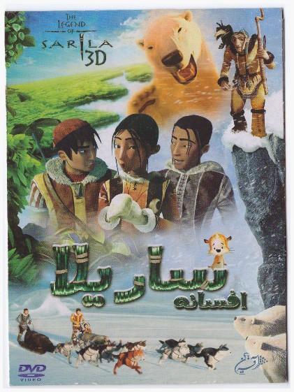 انیمیشن افسانه ساریلا ( THE LEGEND OF SARILA )