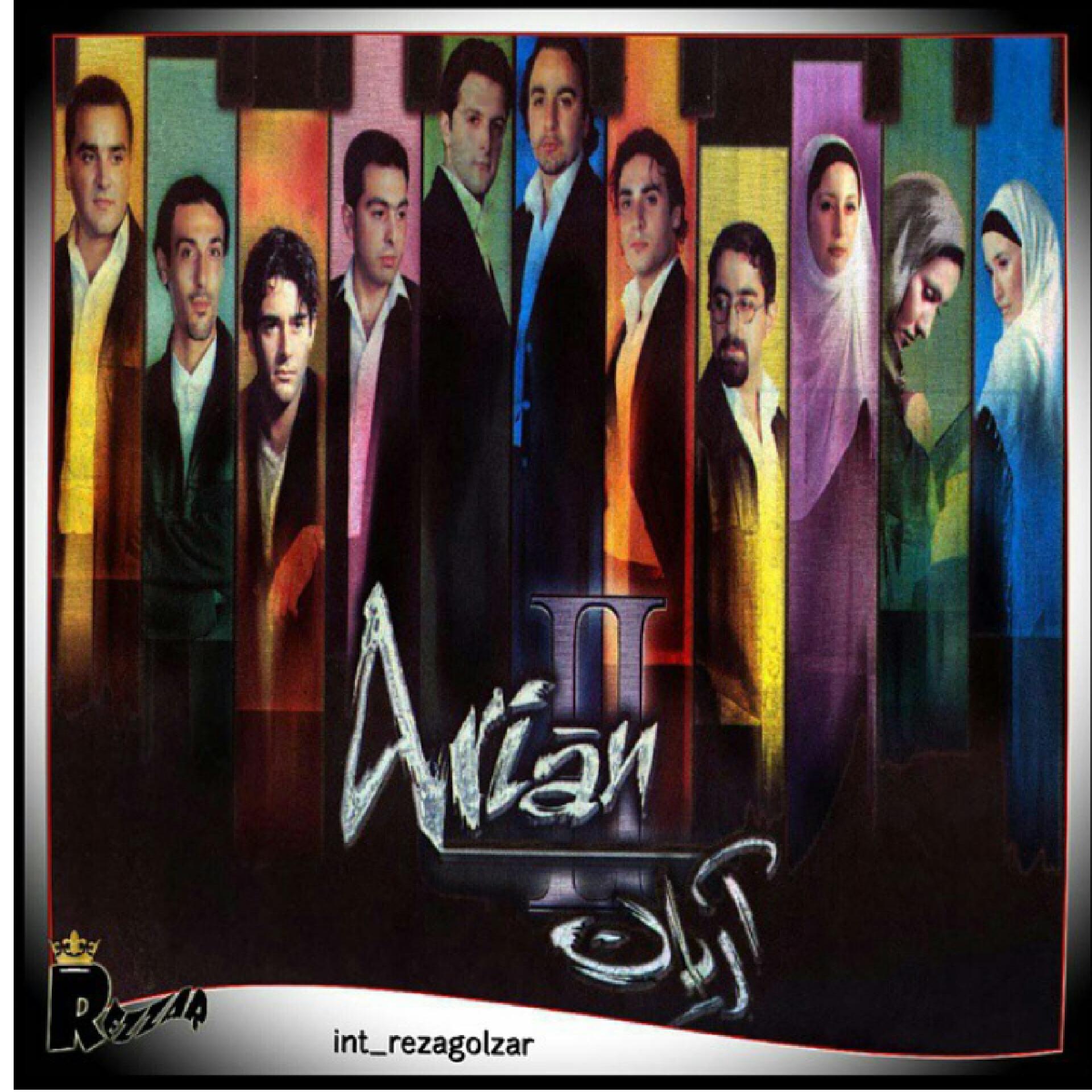 پوستر زیبا از گروه آریان