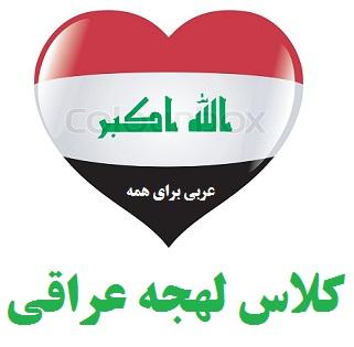 کلاس آموزش لهجه عراقی در تهران