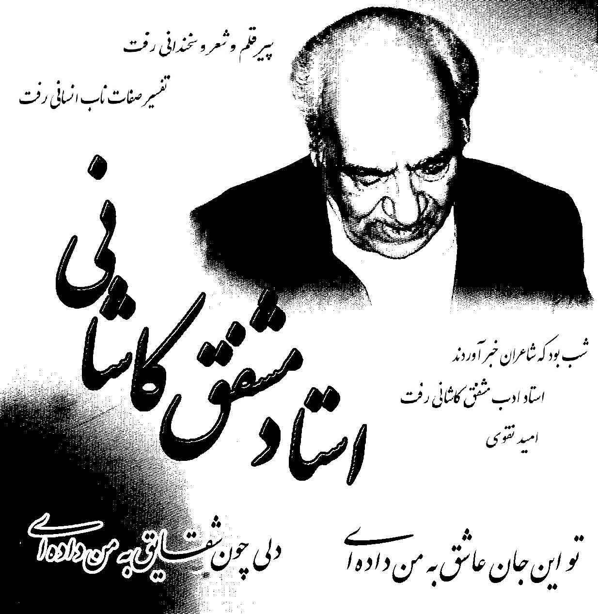 استاد مشفق کاشانی