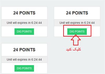 digpoints امتیاز رایگان