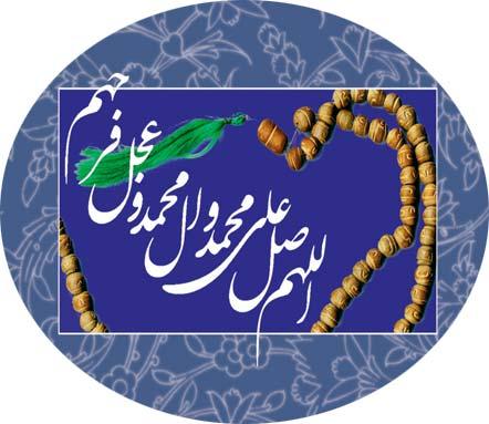 دانلود عکس و پوستر مذهبی با موضوع پیامبر اعظم مسلمین جهان حضرت محمد مصطفی(ص)
