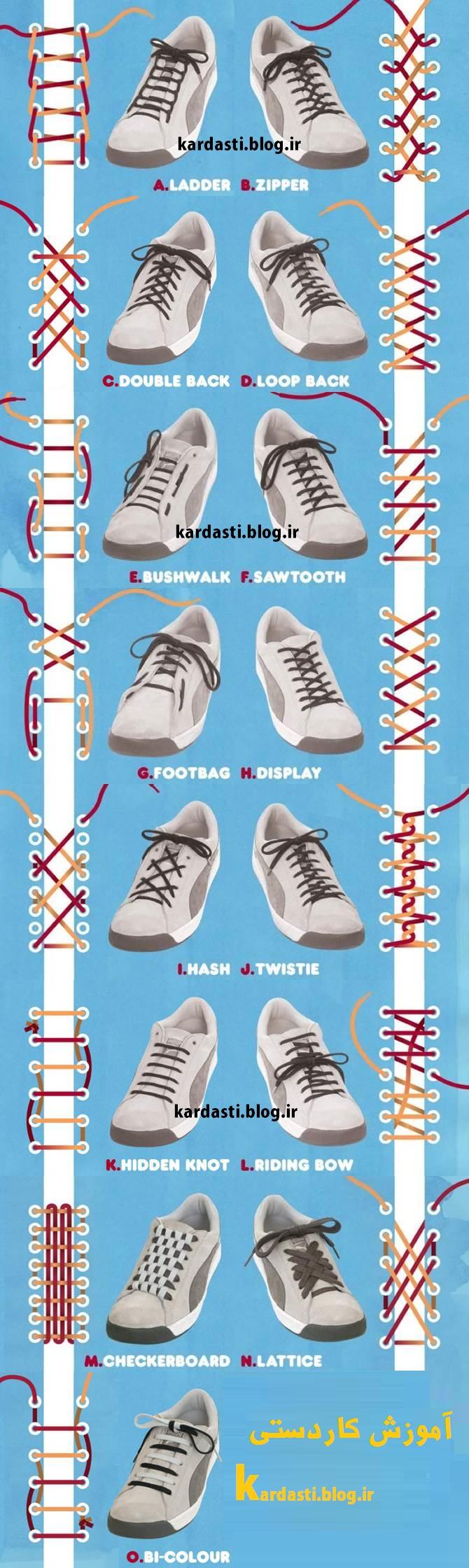 15 روش خلاقانه بستن بند کفش