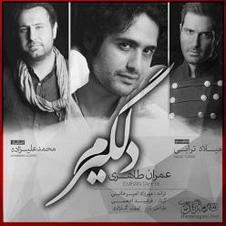 عمران طاهری - دلگیرم