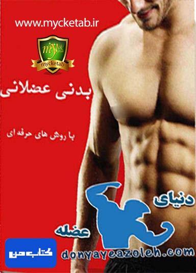 دانلود کتاب بدنی عضلانی با روش های حرفه ای