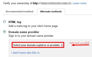 ثبت سایت در سایت گوگل-4