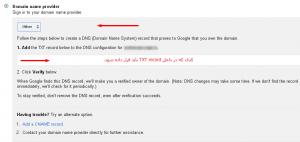 ثبت سایت در سایت گوگل-5