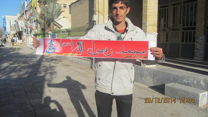 کمپین محمد رسول الله در مرودشت