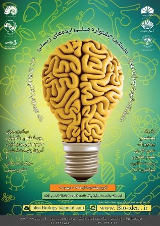 http://s4.picofile.com/file/8165125226/poster_fest.jpg