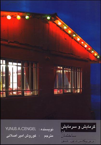 کتاب آموزش سرمایش و گرمایش ساختمان انتشارات دهخدا آموزش تاسیسات