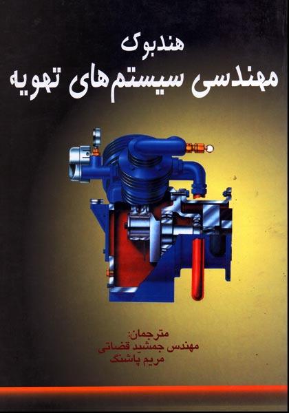 کتاب هندبوک مهندسی سیستم های تهویه جمشید قضاتی