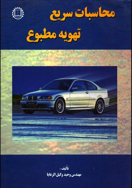 کتاب محاسبات سریع در تهویه مطبوع مهندس وحید وکیل الرعایا