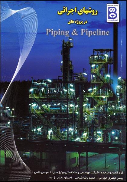 کتاب روشهای اجرائی در پروژه های piping و pipeline