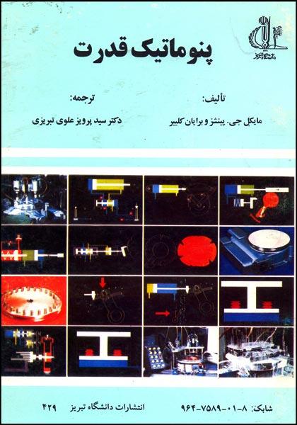 کتاب آموزش پنوماتیک قدرت دانشگاه تبریز تاسیسات مکانیکسی ساختمان
