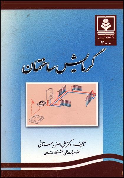 کتاب گرمایش ساختمان آموزش تاسیسات مکانیکی ساختمان