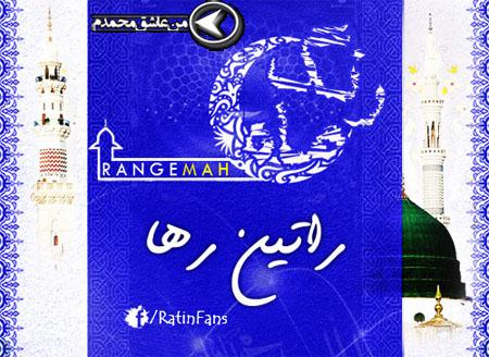 وبسایت رسمی راتین رها - ویدیو من عاشق محمدم