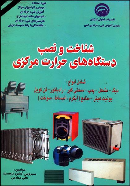 کتاب شناخت و نصب دستگاههای حرارت مرکزی آموزش تاسیسات مکانیکی ساختمان )