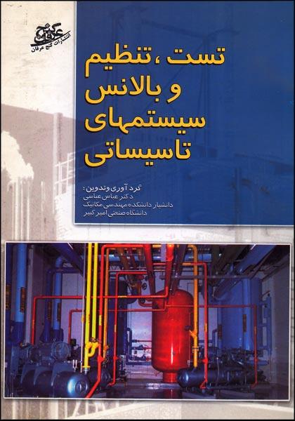 کتاب تست ، تنظیم و بالانس سیستمهای تاسیساتی آموزش تاسیسات ساختمانی