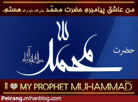 پیامبر اعظم حضرت محمد صلی الله علیه و اله و سلم