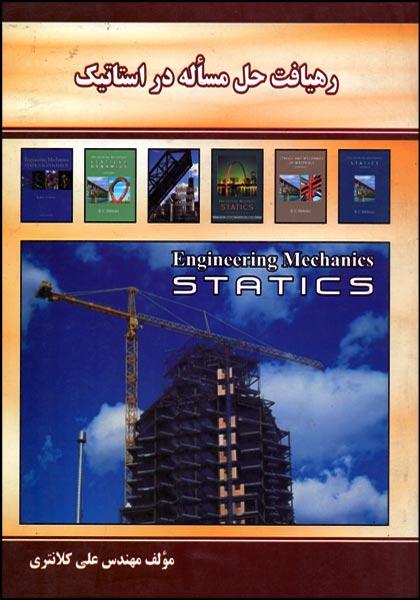کتاب رهیافت حل مسئله در استاتیک مهندس علی کلانتری