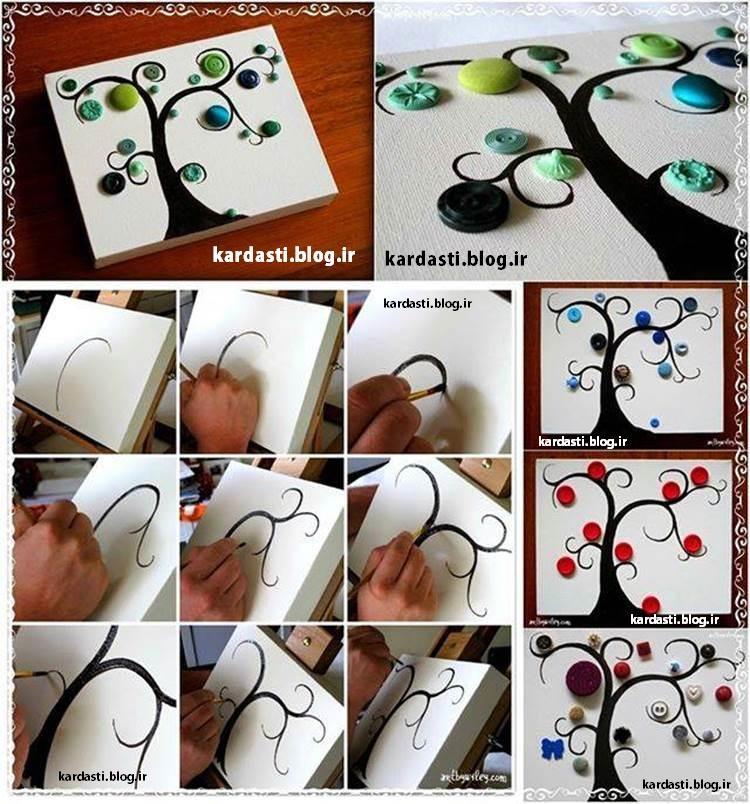 آموزش درست کردن تابلو تزئینی درخت زیبا با دکمه